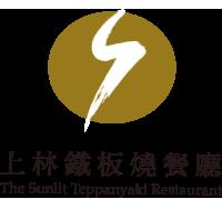 上林鐵板燒餐廳 The Sunlit Teppannyaki Restaurent 於1979年開幕,40年鐵板燒老餐廳-鐵板燒, 上林鐵板燒, Teppannyaki, Teppanyaki Restaurent, 鐵板燒餐廳, 上林鐵板燒餐廳, 鐵板燒美食, Teppannyaki Gourmet, Teppanyaki Delicacy